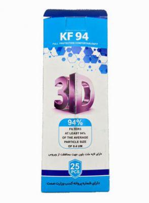 |ماسک 3 بعدی 5 لایه 25 عددی برند ریحان 3D FACE MASK